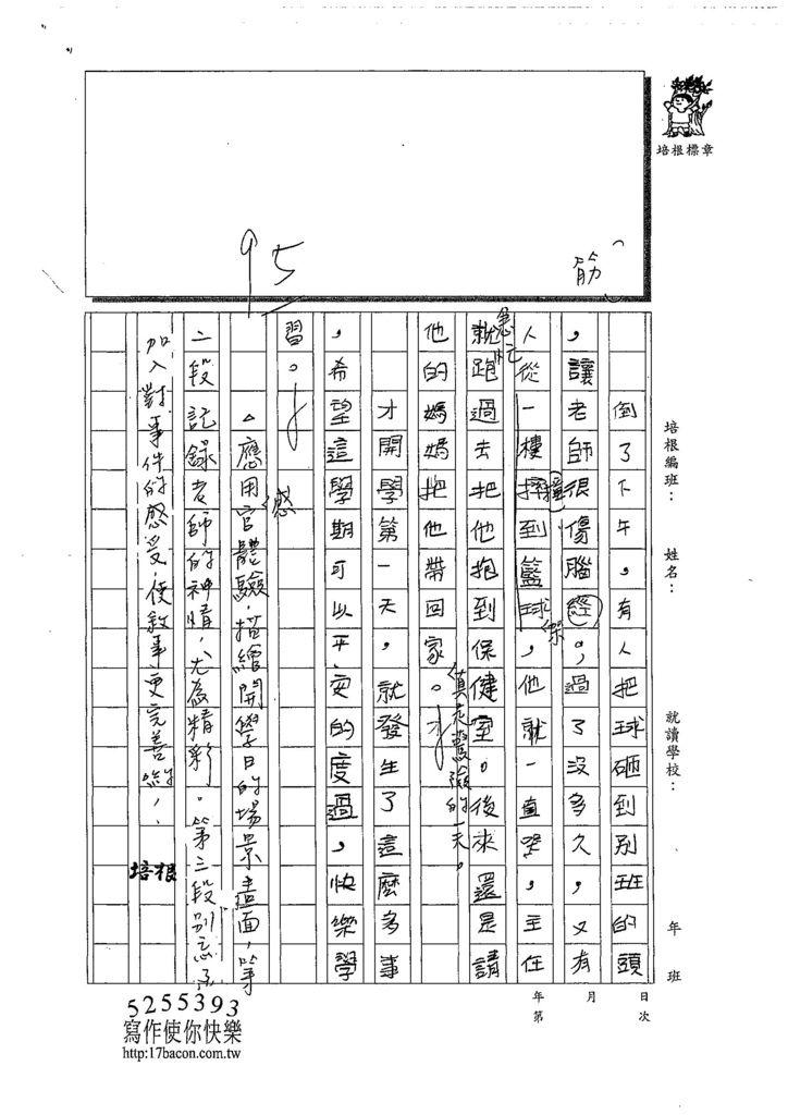 108W5202呂梓業 (2).jpg