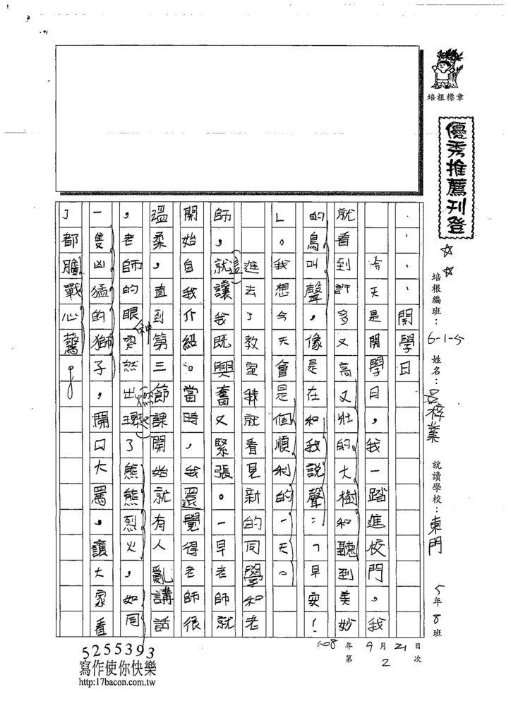 108W5202呂梓業 (1).jpg