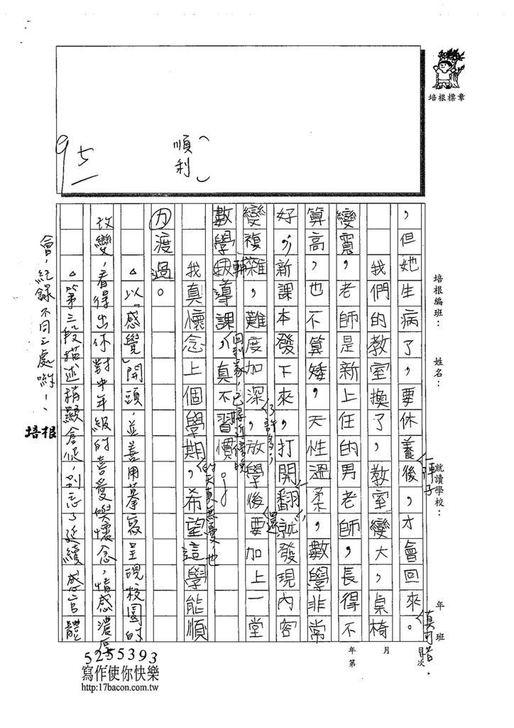 108W5202賴玥昀 (2).jpg