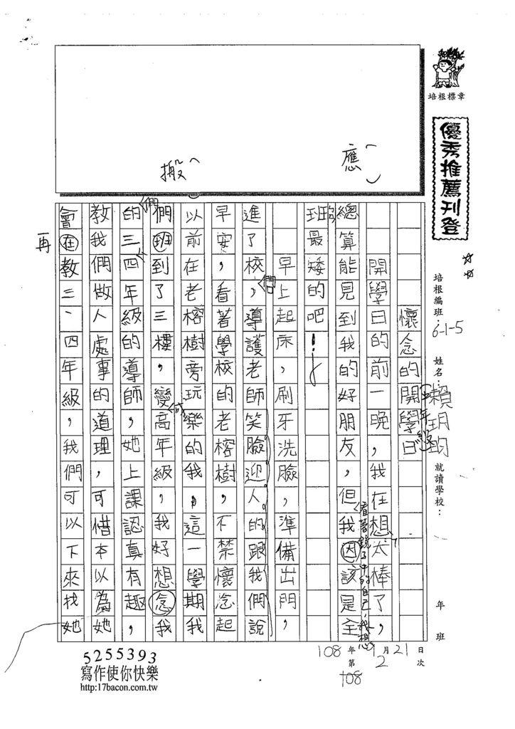 108W5202賴玥昀 (1).jpg