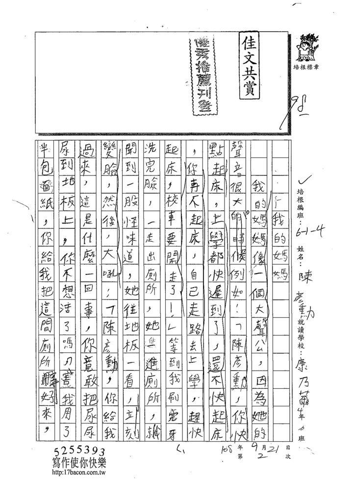 108W4202陳彥勳 (1).jpg