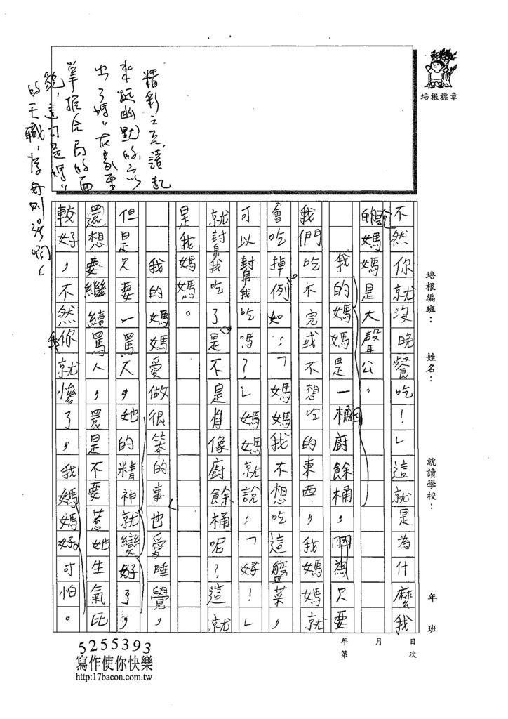 108W4202陳彥勳 (2).jpg