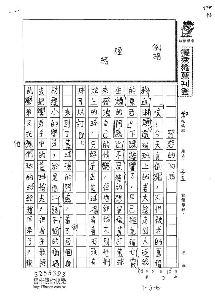 108W6202林子立 (1).jpg