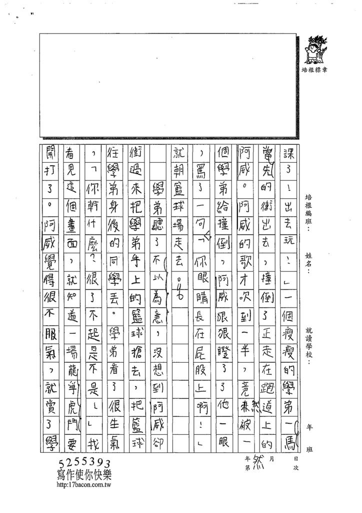 108W6202郭佳穎 (2).jpg