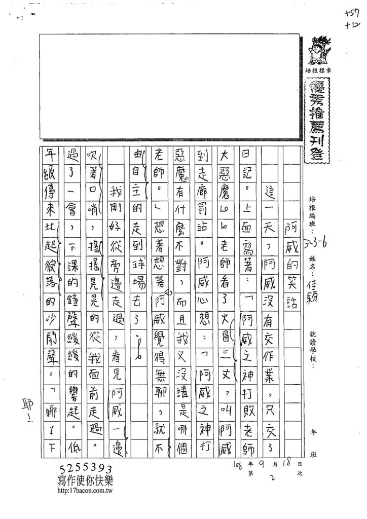 108W6202郭佳穎 (1).jpg