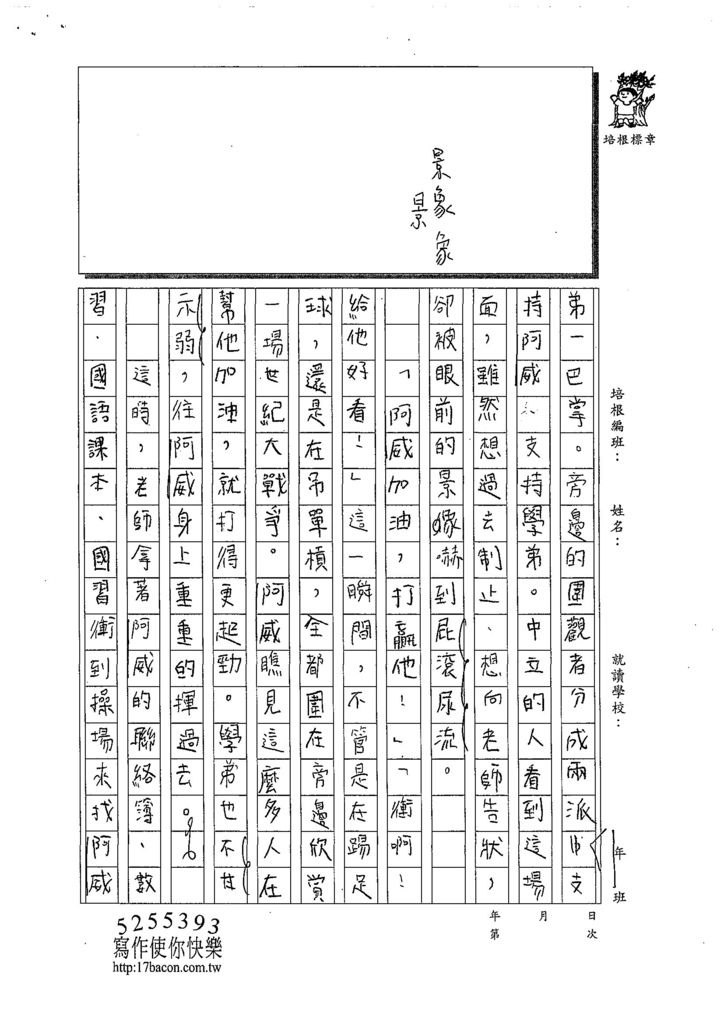 108W6202郭佳穎 (3).jpg