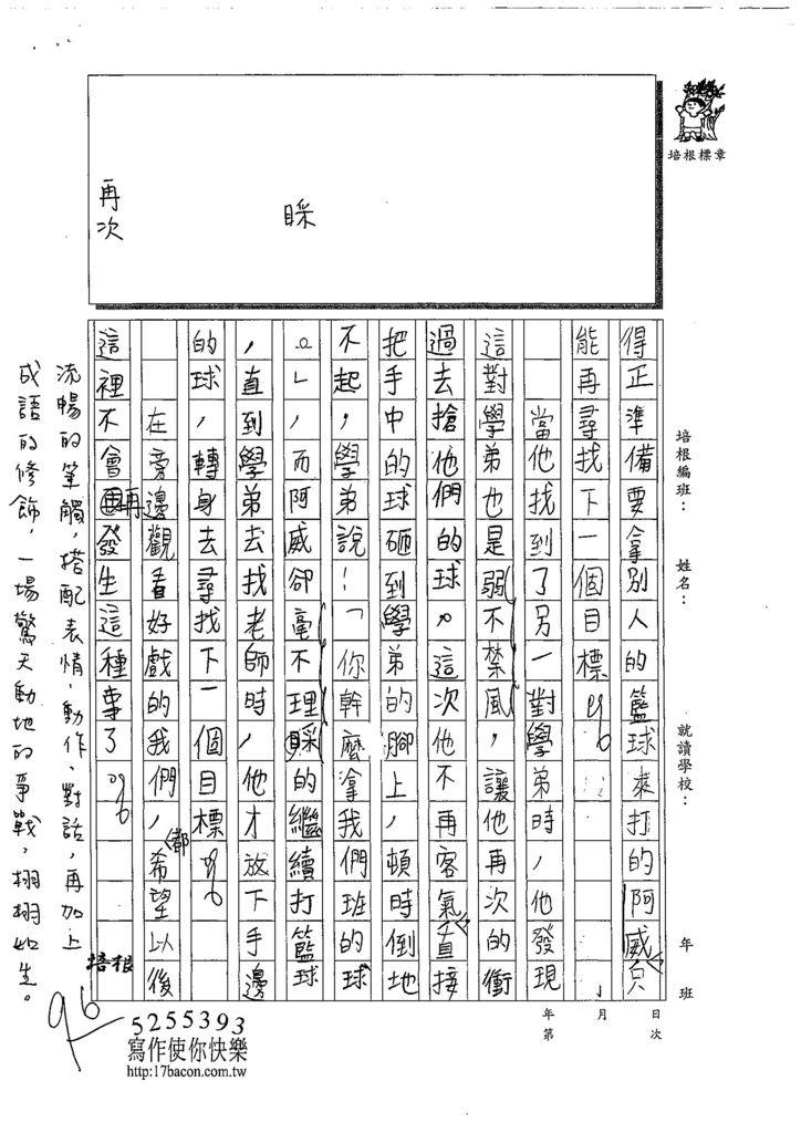 108W6202林子立 (2).jpg