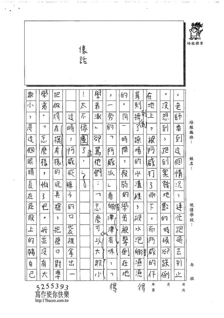 108W6202郭佳穎 (4).jpg