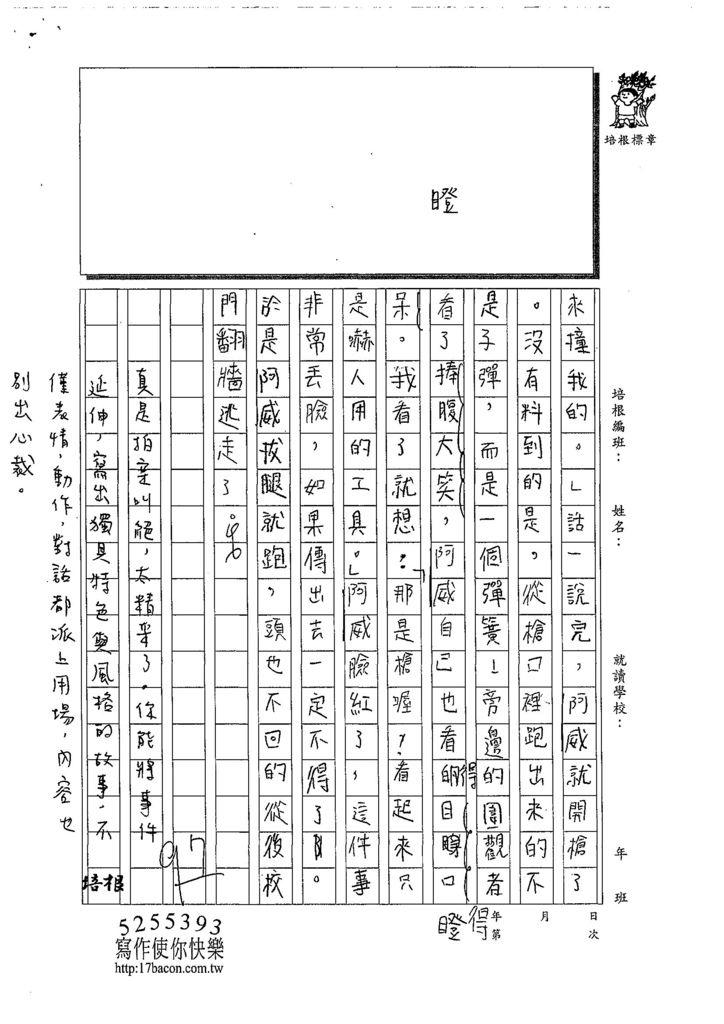 108W6202郭佳穎 (5).jpg