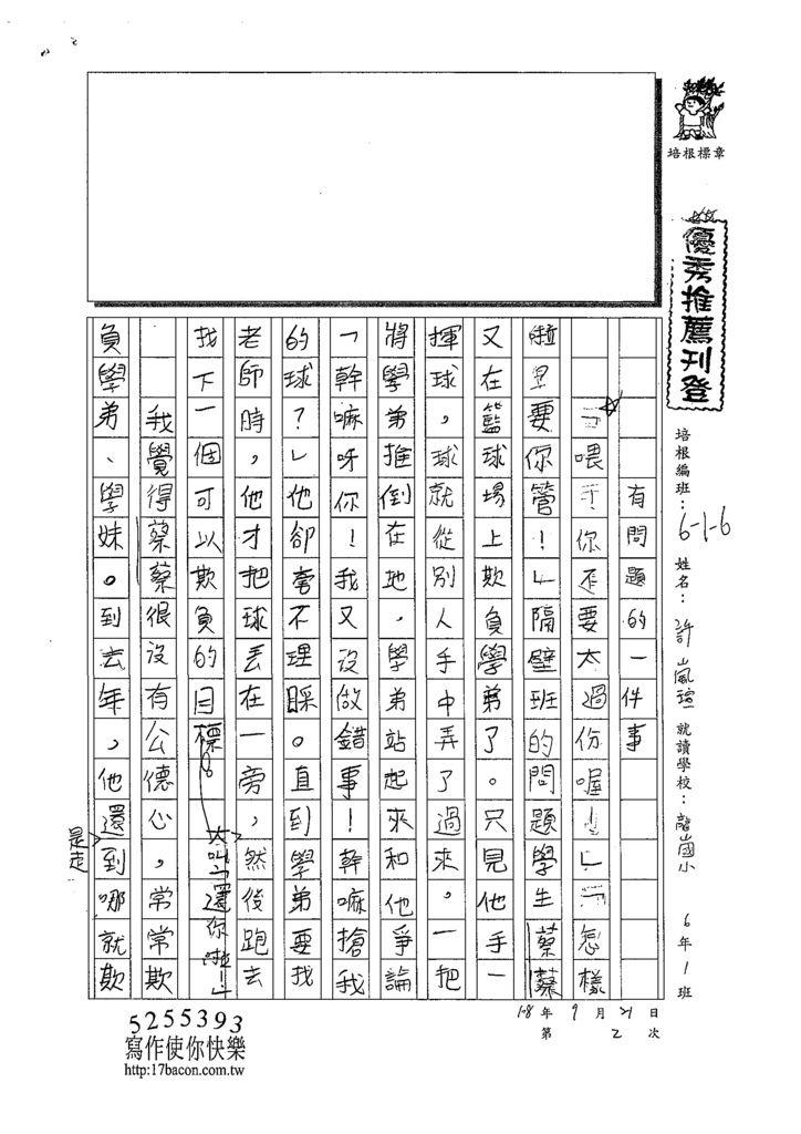 108W6202許嵐瑄 (1).tif