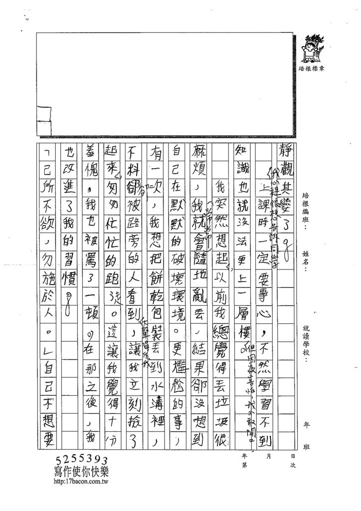 108W6202林英宬 (2).jpg