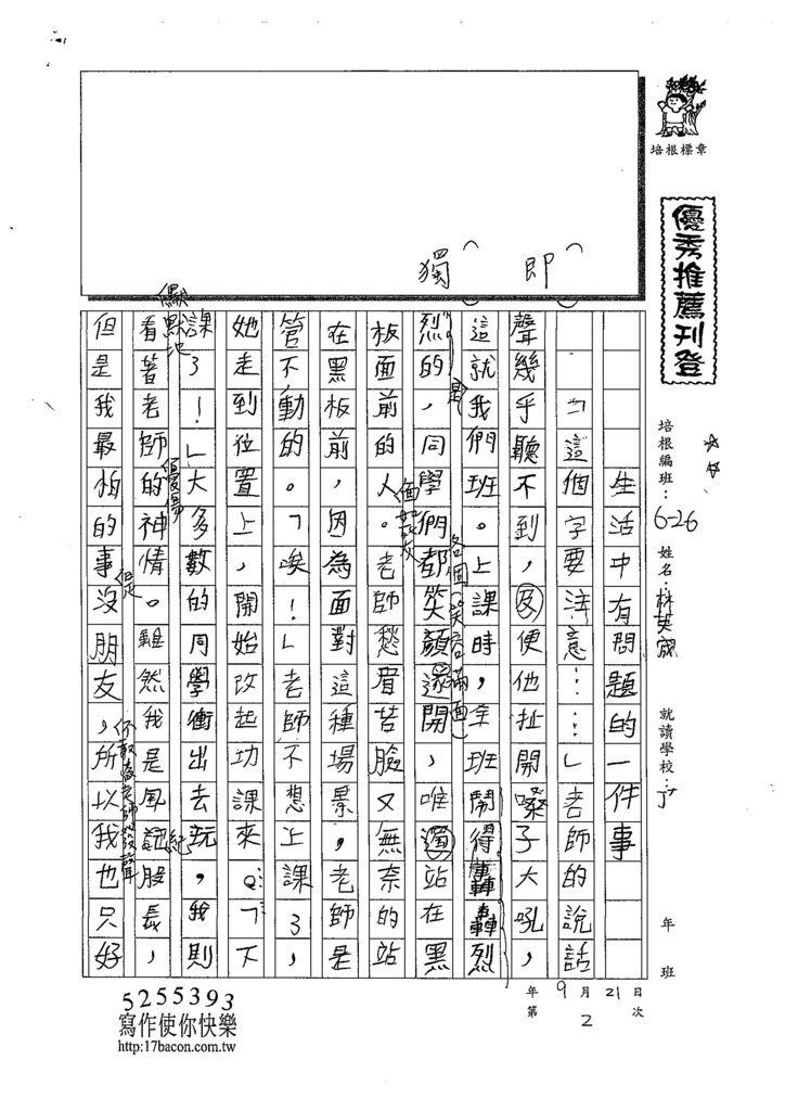 108W6202林英宬 (1).jpg