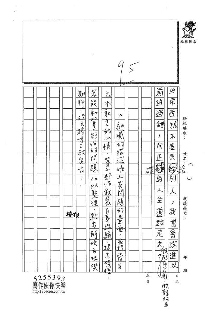 108W6202林英宬 (3).jpg