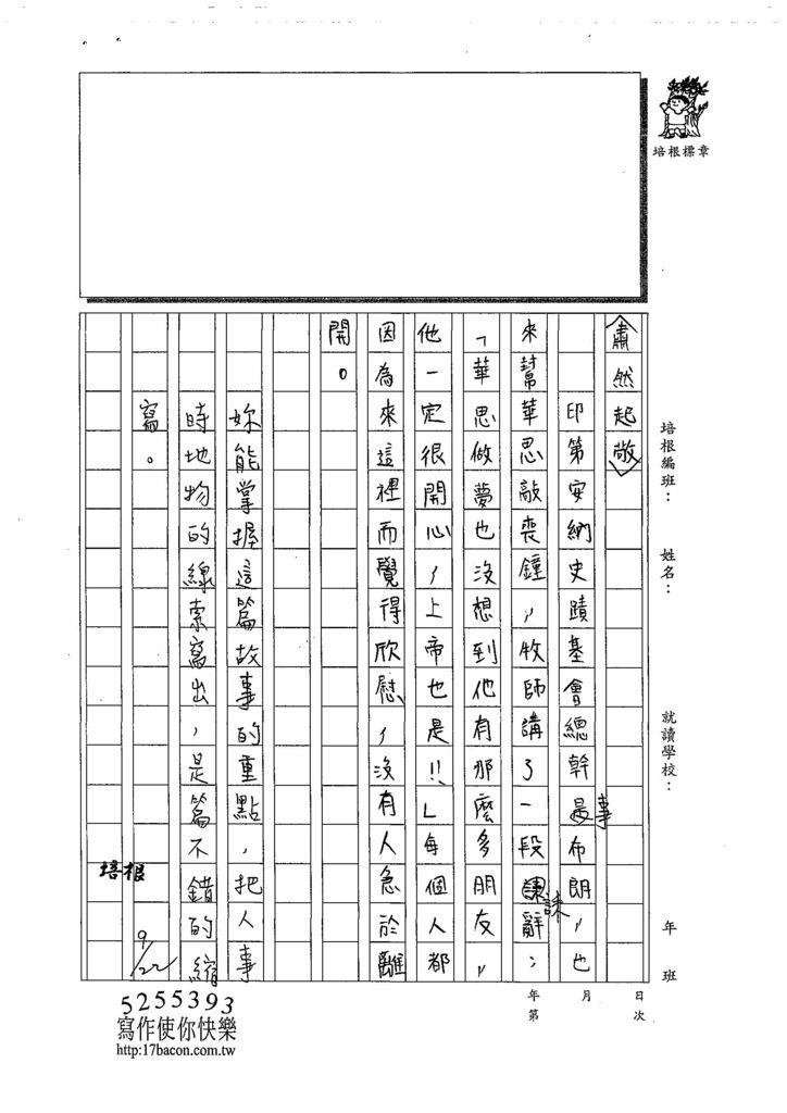 108W6201林子筠 (3).jpg