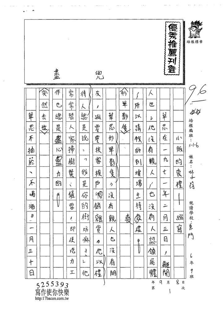 108W6201林子筠 (1).jpg