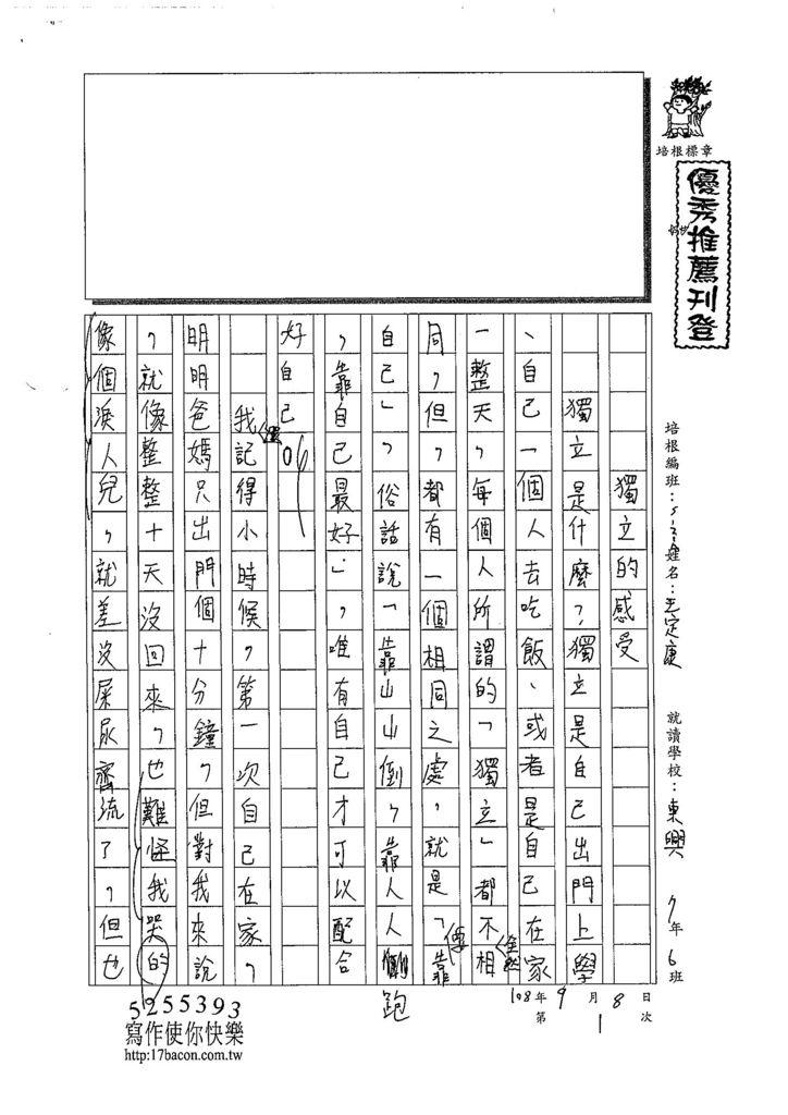 108WA201王定康 (1).jpg