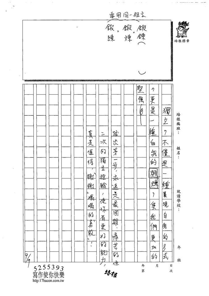 108WA201王定康 (3).jpg