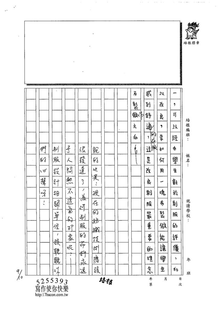 108WG201李晨儀 (3).jpg