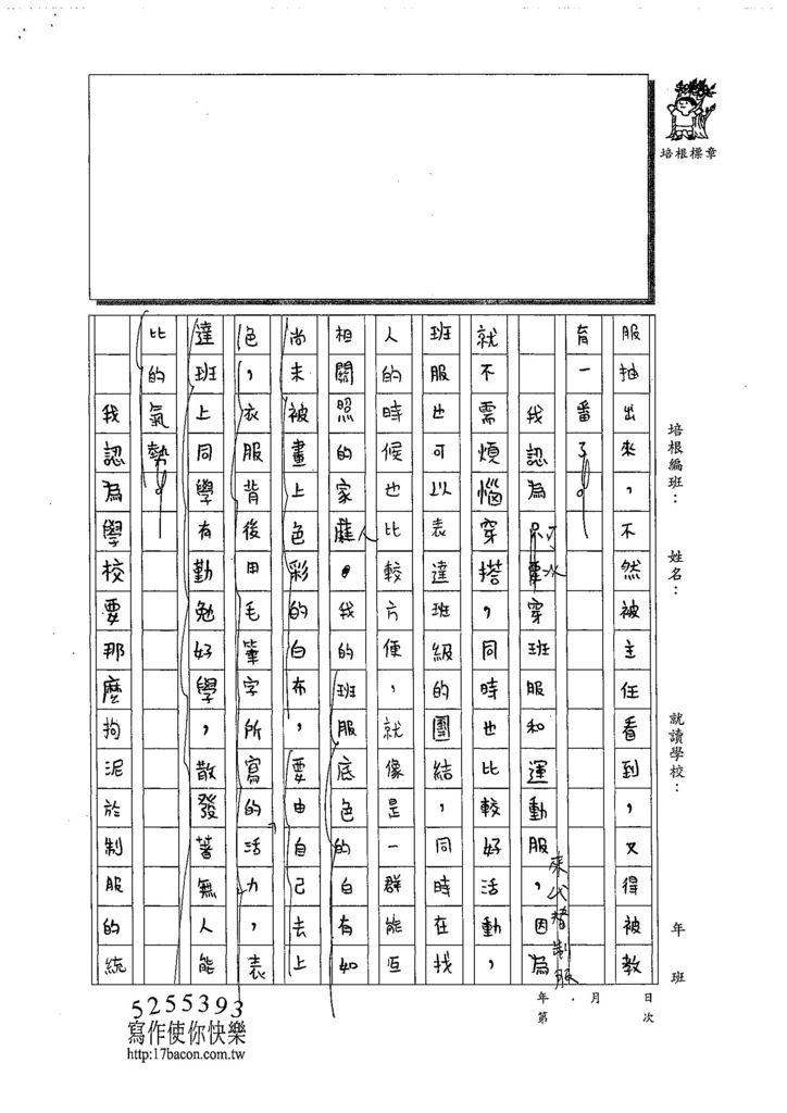 108WG201李晨儀 (2).jpg