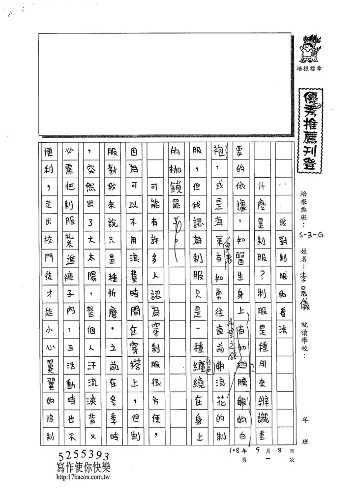 108WG201李晨儀 (1).jpg