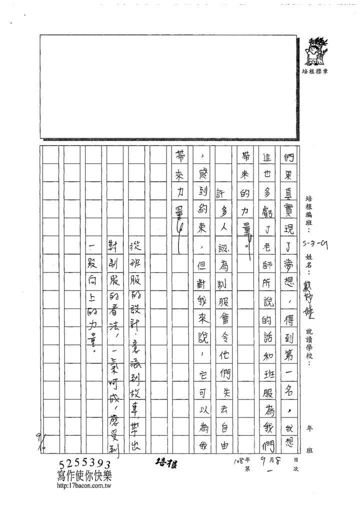 108WG201戴妤婕 (3).jpg