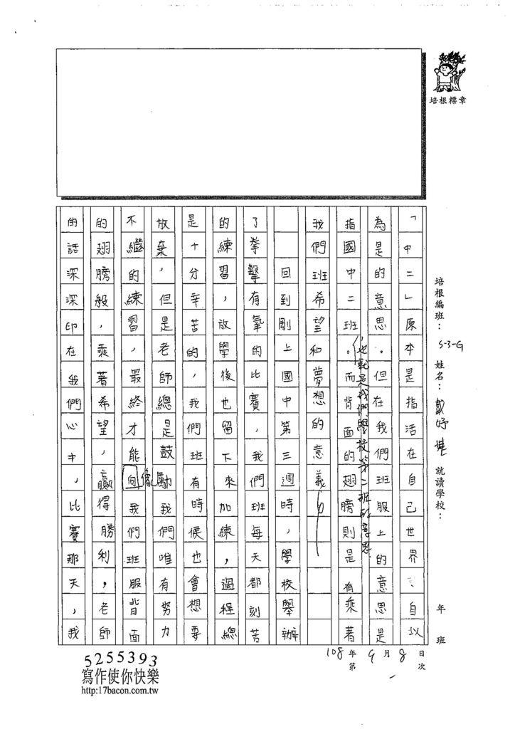 108WG201戴妤婕 (2).jpg