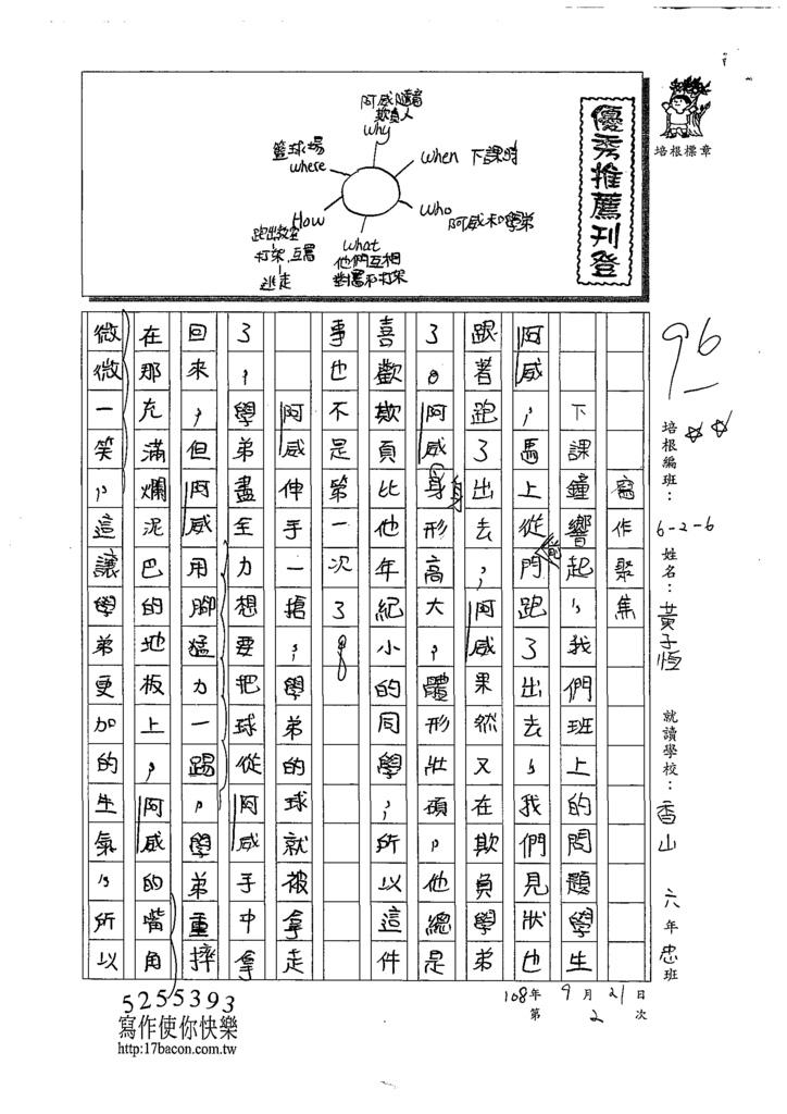 108W6202黃子恆 (1).tif