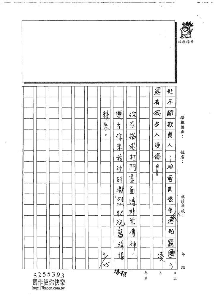 108W6202黃子恆 (3).tif