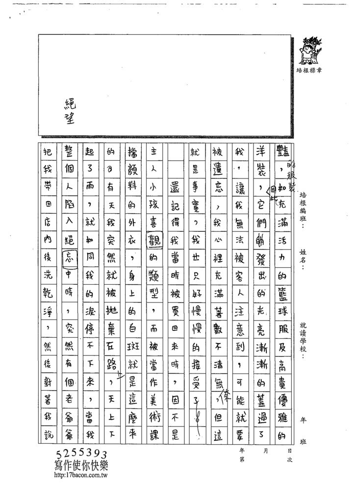 108WG202李晨儀 (2).tif