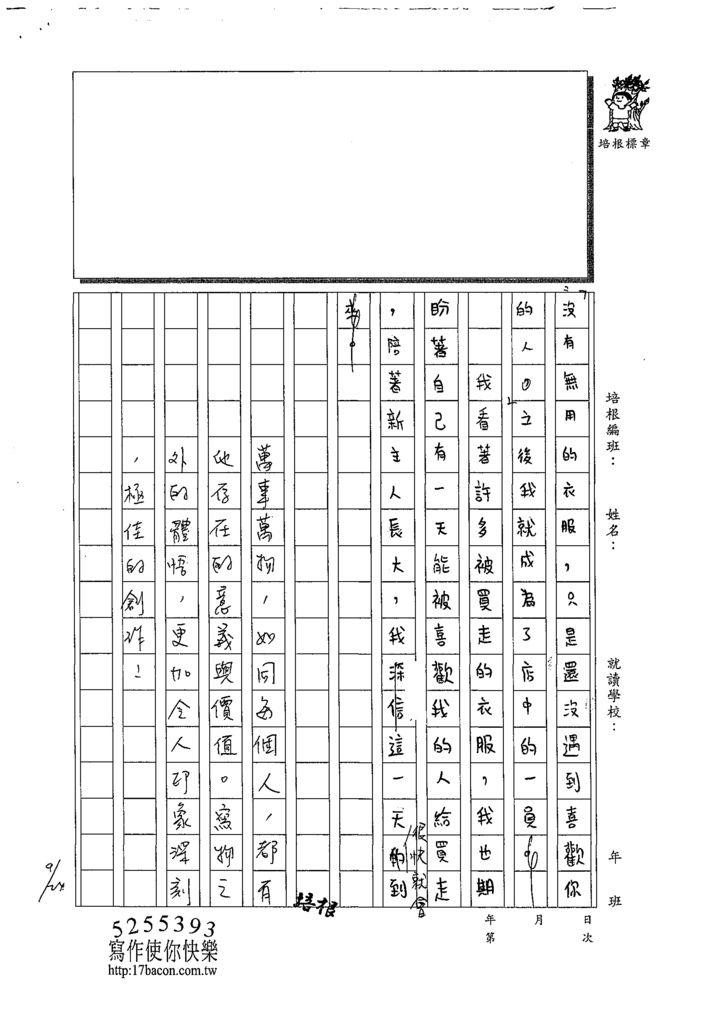 108WG202李晨儀 (3).tif