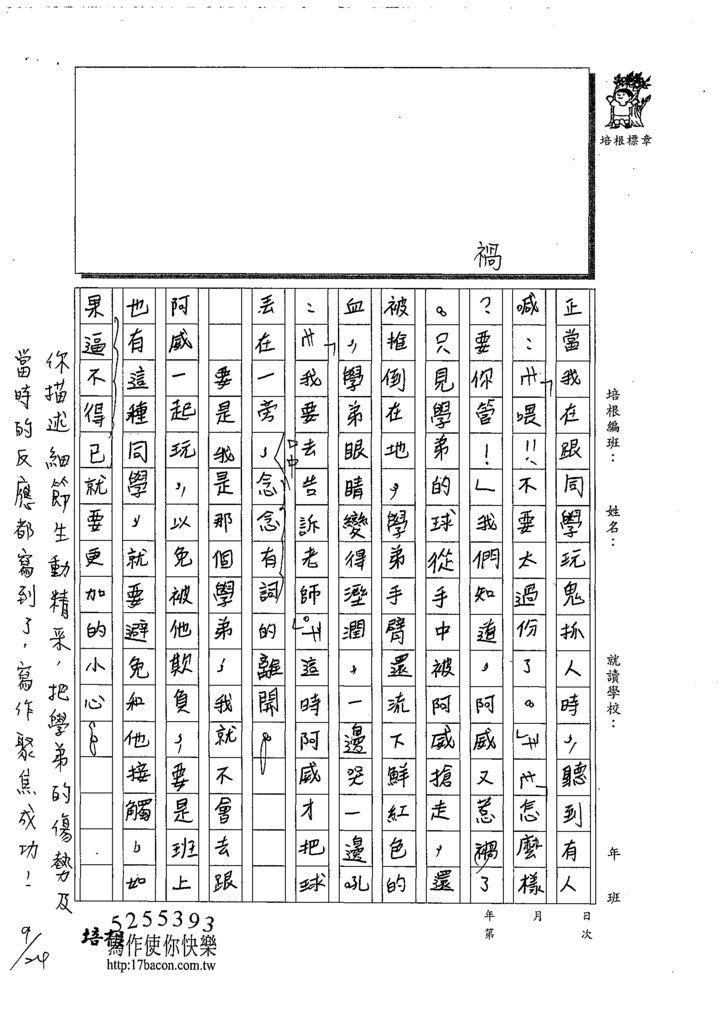 108W6202劉育寧 (2).tif