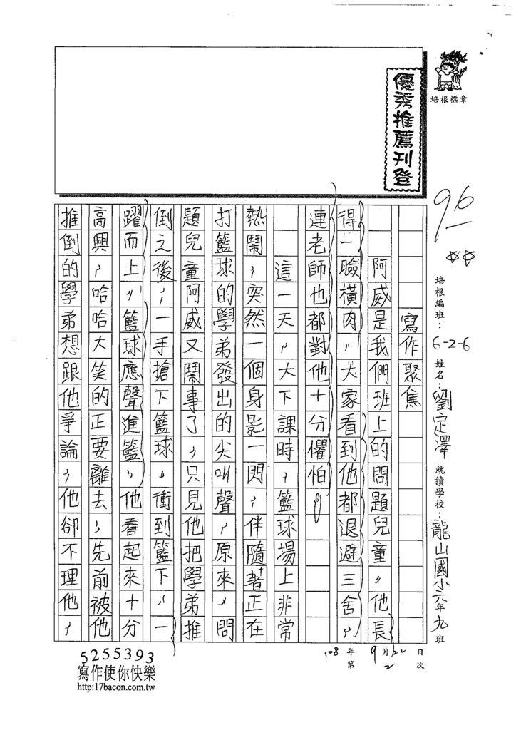 108W6202劉定澤 (1).tif