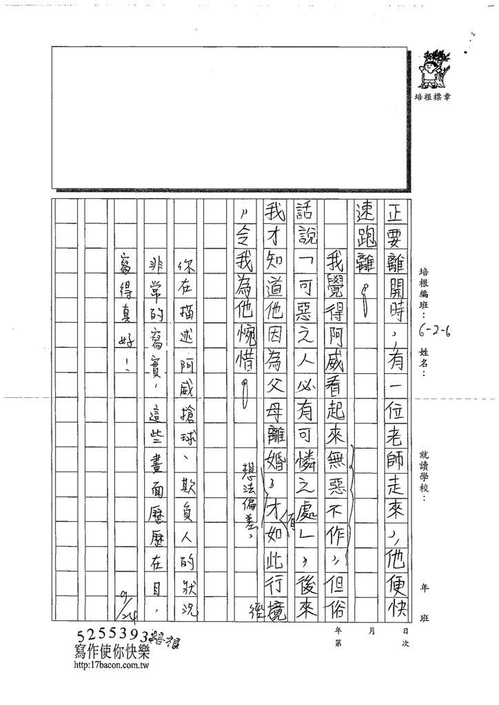 108W6202劉定澤 (2).tif