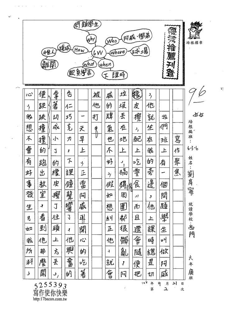 108W6202劉育寧 (1).tif