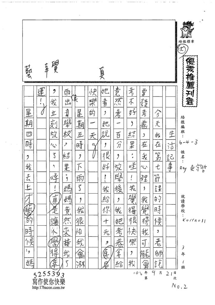 108W3202吳守哲 (1).jpg