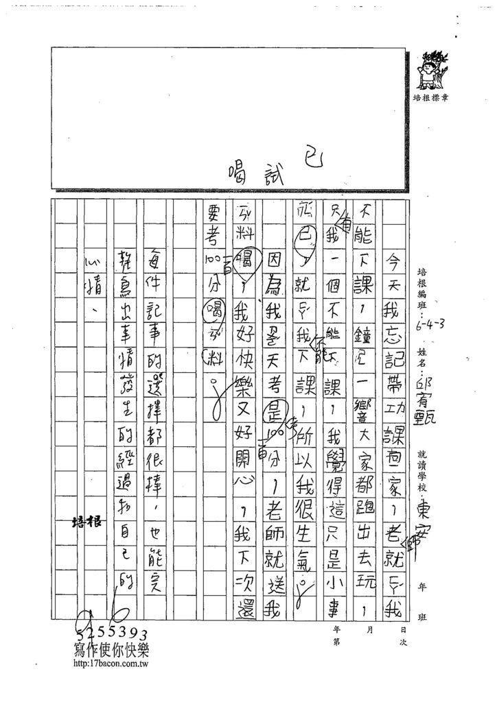 108W3202邱宥甄 (2).jpg