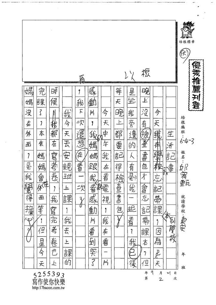 108W3202邱宥甄 (1).jpg