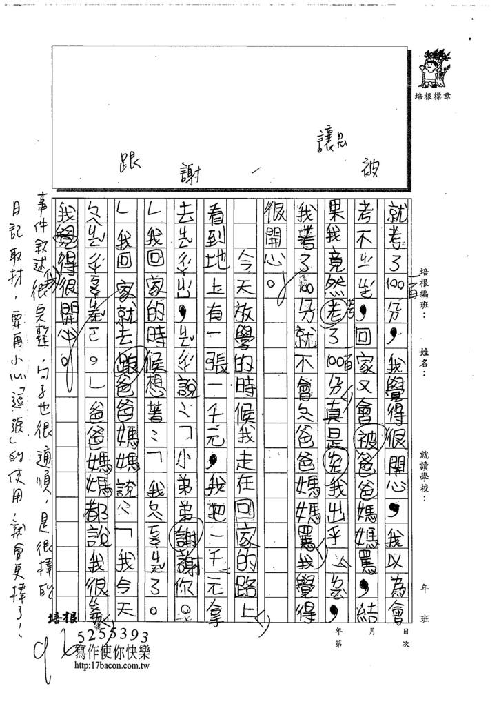 108W3202劉冠廷 (2).jpg