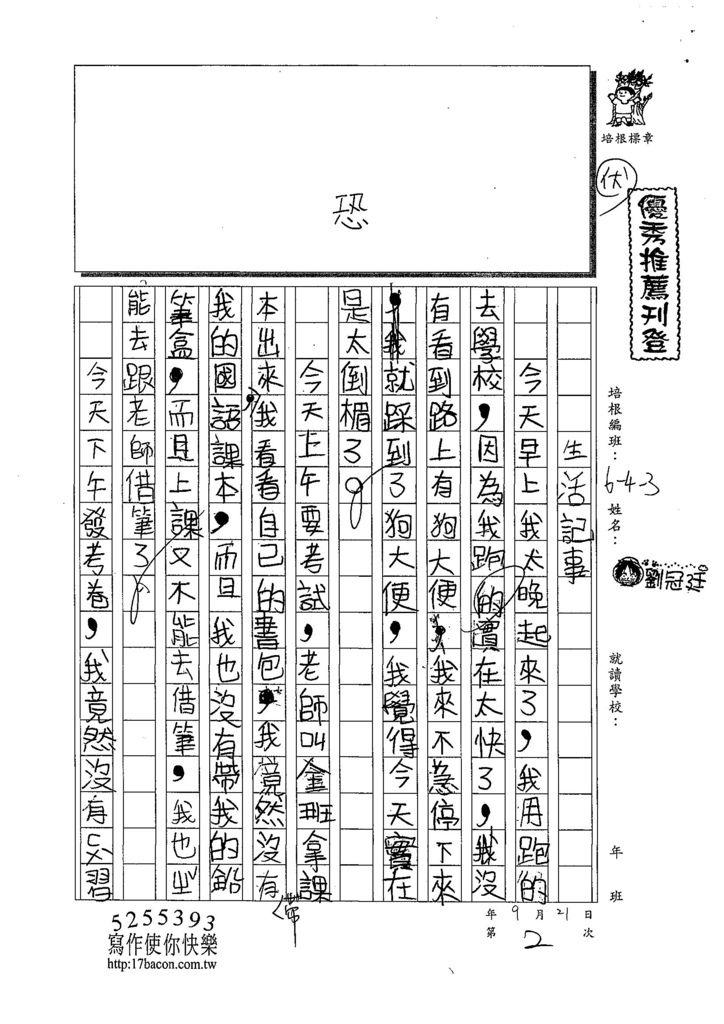 108W3202劉冠廷 (1).jpg