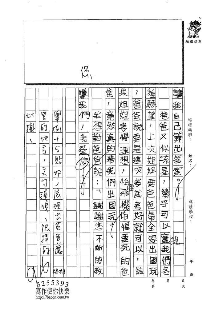 108W4202薛力豪 (2).jpg