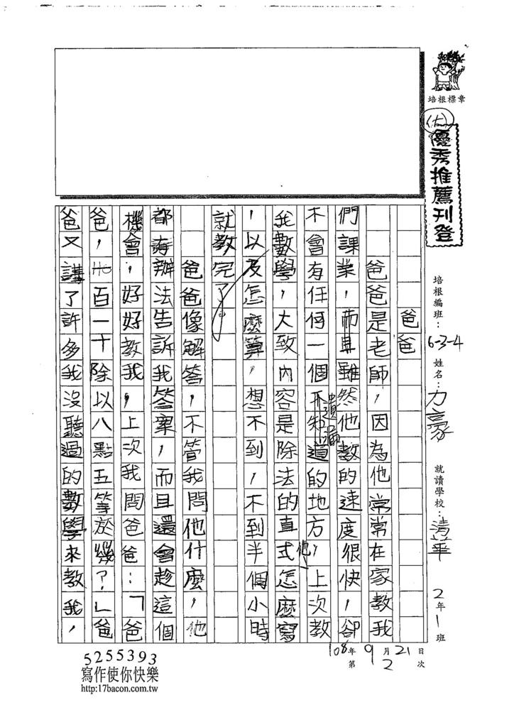 108W4202薛力豪 (1).jpg