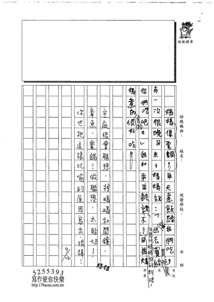 108W4202何宇庭 (3).jpg