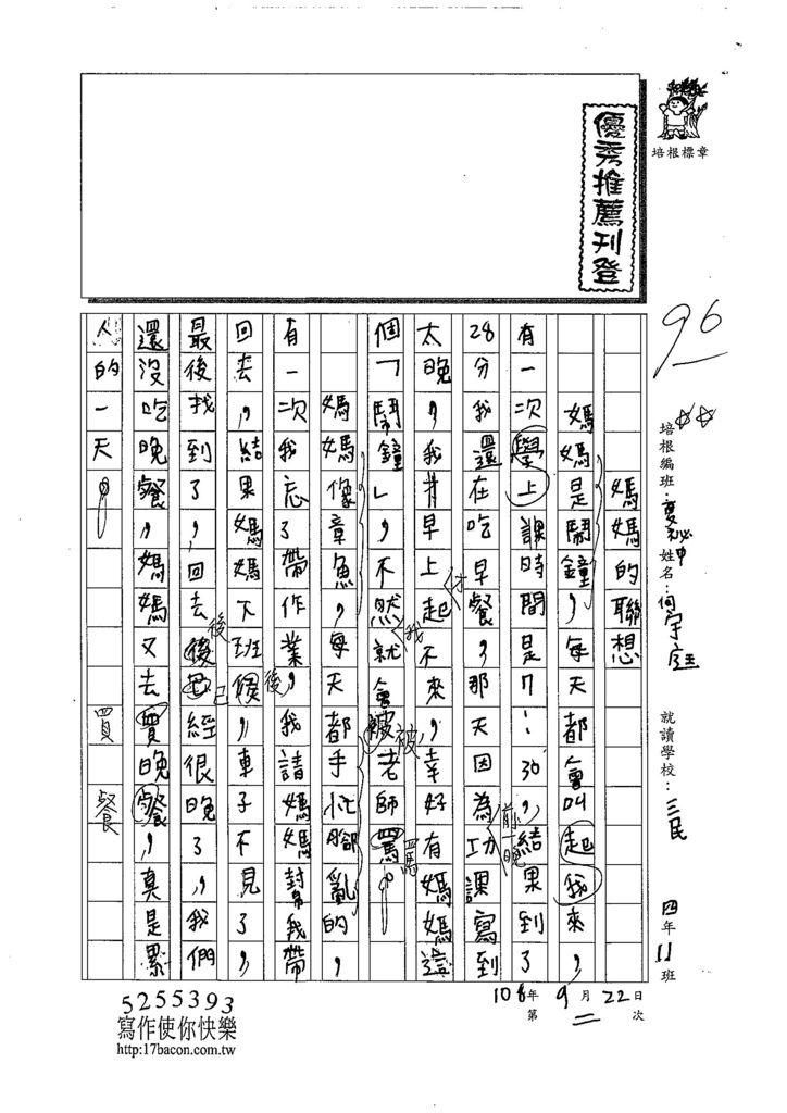 108W4202何宇庭 (1).jpg