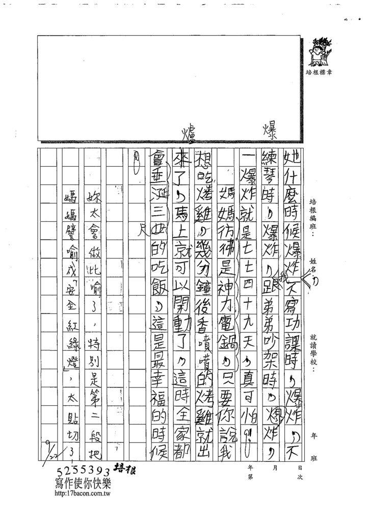 108W4202吳敏菲 (2).jpg