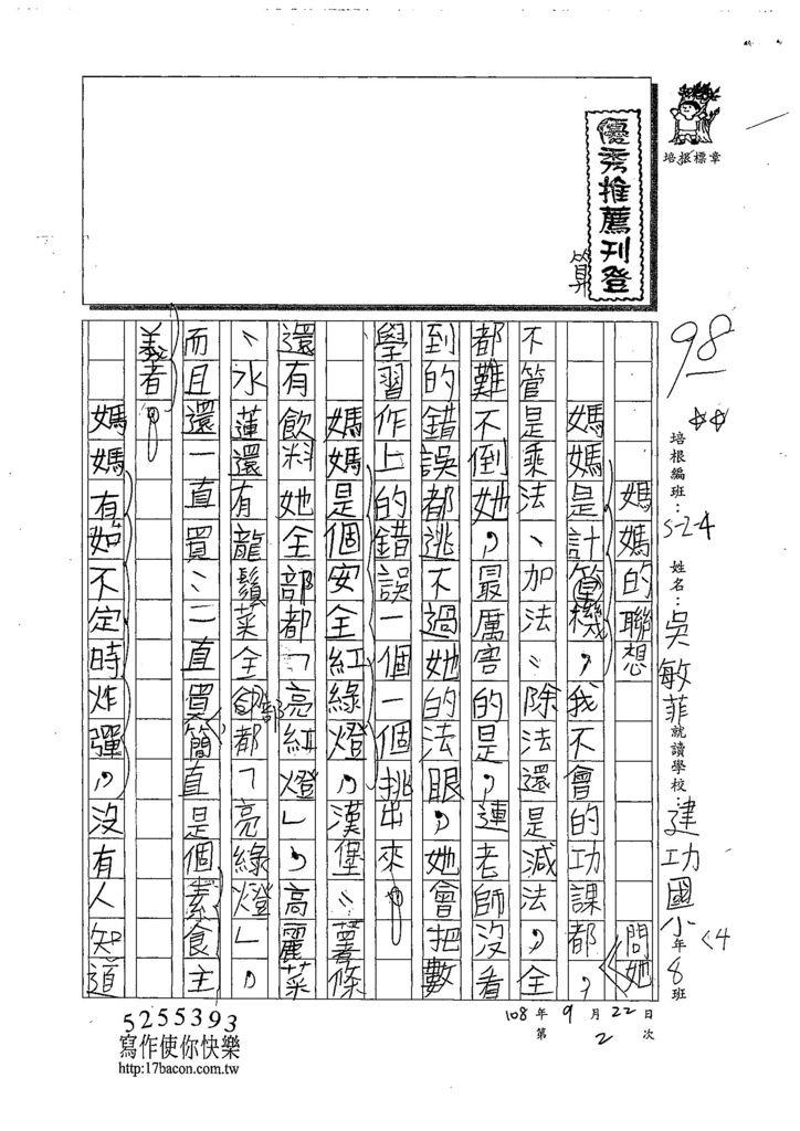 108W4202吳敏菲 (1).jpg