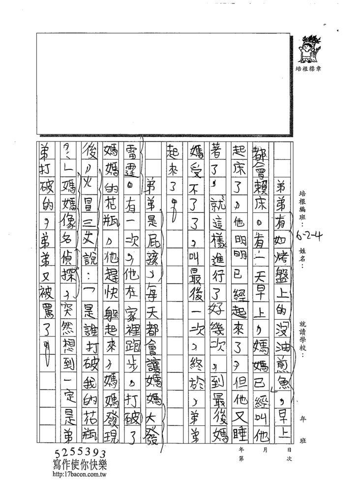 108W4202蔡予銓 (2).jpg