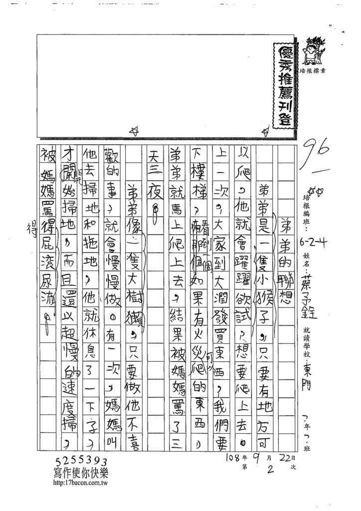 108W4202蔡予銓 (1).jpg