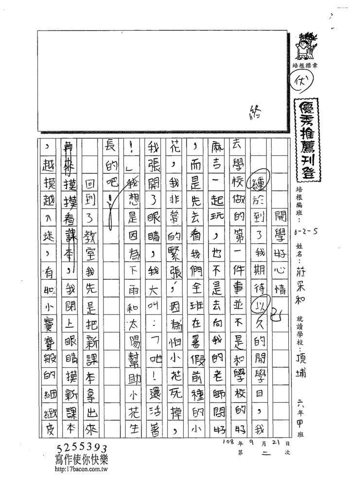 108W5202莊采和 (1).jpg