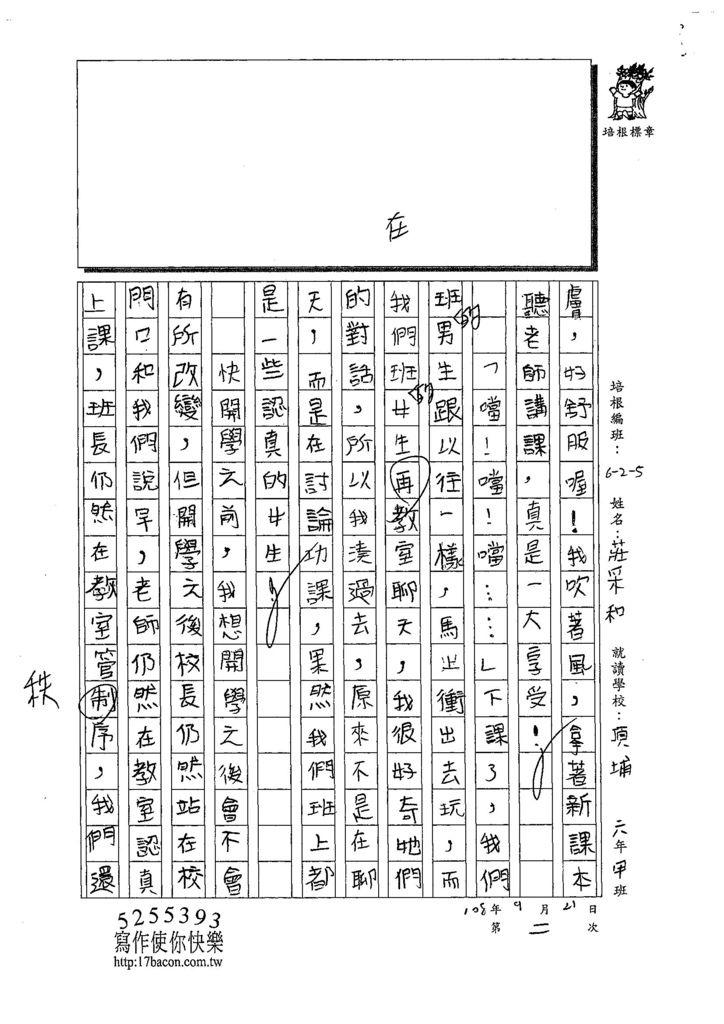 108W5202莊采和 (2).jpg