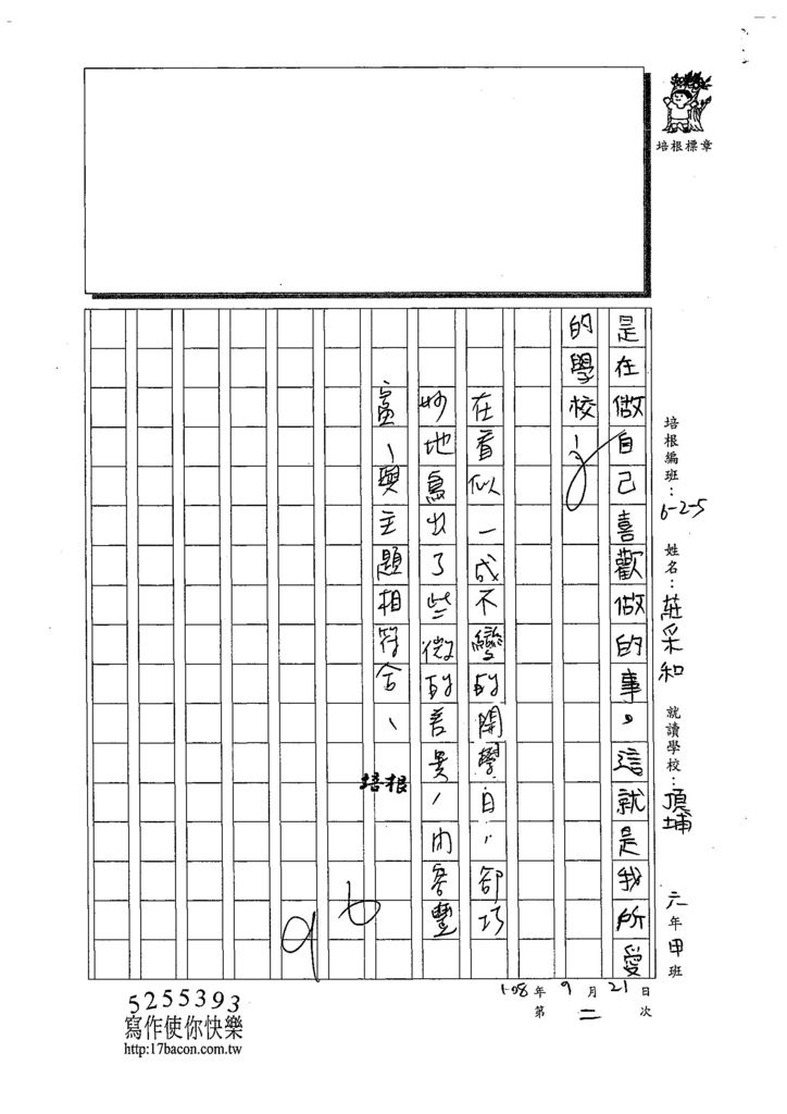 108W5202莊采和 (3).jpg